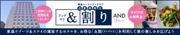 &割 ステイ(1/4~3/31) (第2弾)