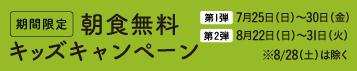 夏のブッフェ開催中! 【期間限定】朝食無料キッズキャンペーン♪