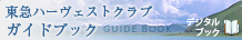 HVCガイドブック(代行)