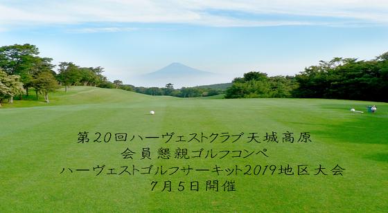 第20回ハーヴェストクラブ天城高原 会員懇親ゴルフコンペ兼ハーヴェストゴルフサーキット2019地区大会