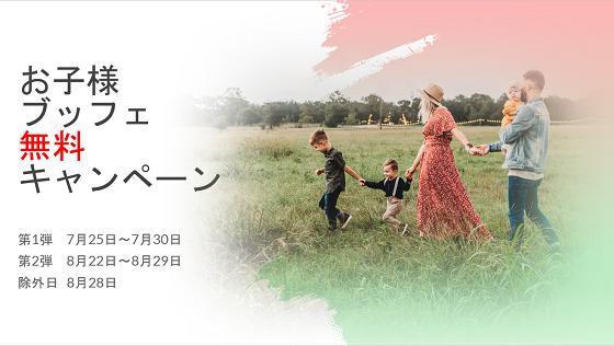 7月、8月【お日にち限定】 お子様ブッフェ無料キャンペーン!