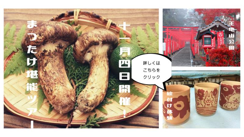 休日楽園倶楽部(11月)