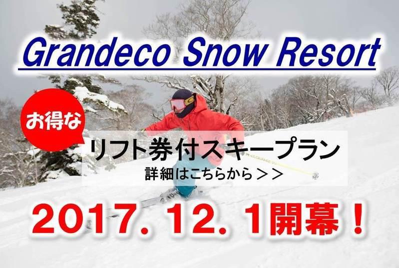 2017-2018スキー