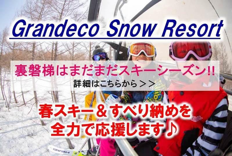 まだまだスキーシーズン(春スキー継続)