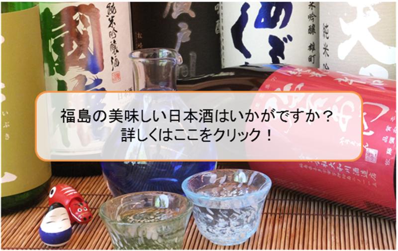 福島の日本酒を味わおう!