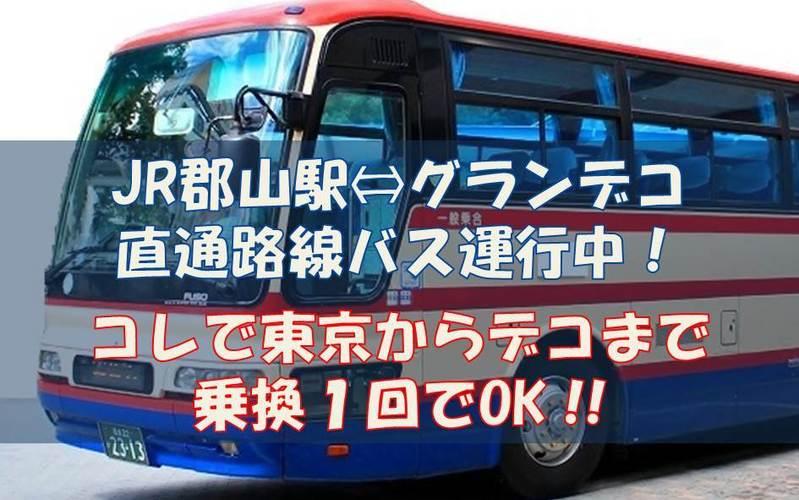 郡山駅⇔グランデコ路線バス
