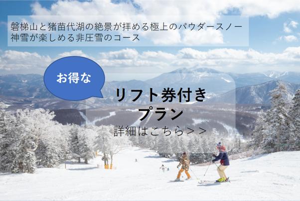 スキープラン紹介