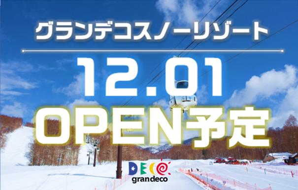 2021年スキー場オープン告知