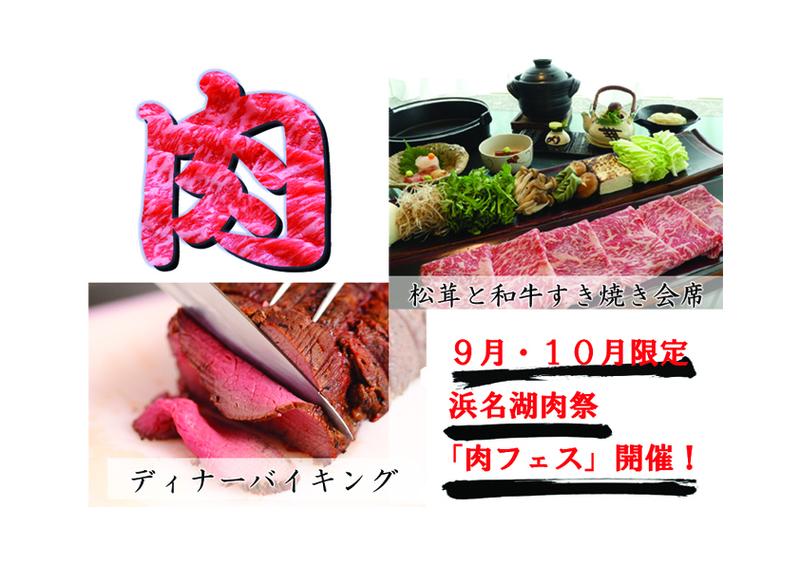 肉祭(にくフェス)バイキング