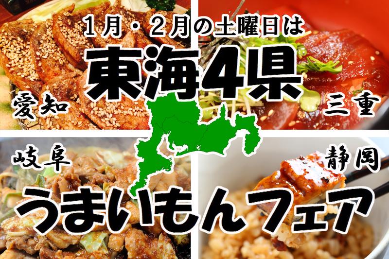 東海四県フェア
