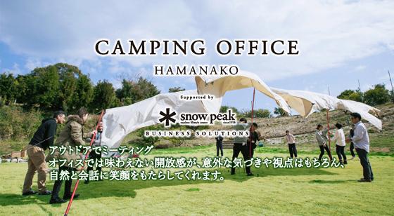 CAMPING OFFICE HAMANAKO