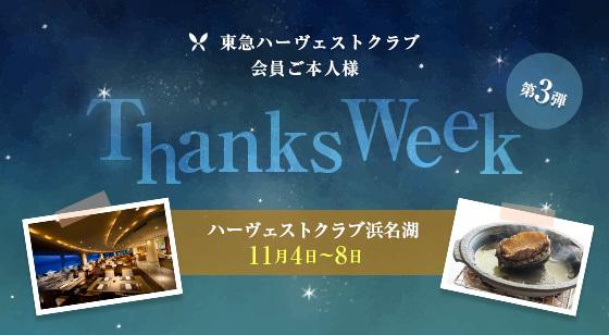 THANKS WEEK