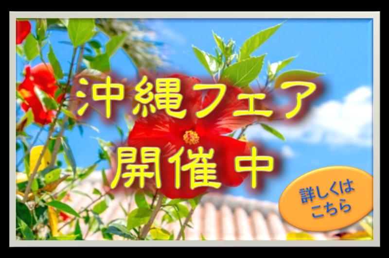 レストラン一游沖縄フェア