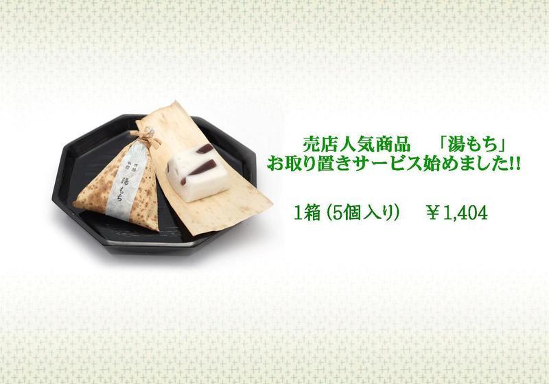 【箱根翡翠人気NO.1のお土産】 「湯もち」のお取り置きサービス始めました!