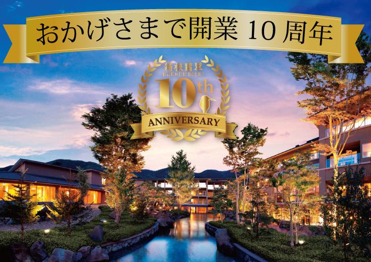 箱根翡翠開業10周年 「感謝DAY」~10年のご愛顧に感謝を込めて~
