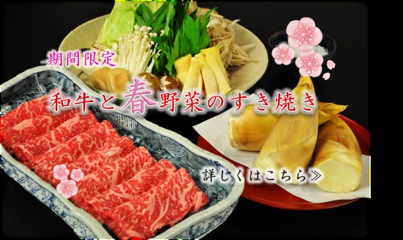 和牛と春野菜のすき焼き