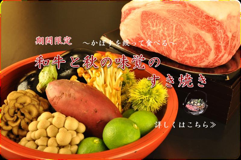 和牛と秋の味覚のすき焼き