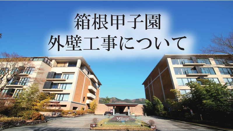 箱根甲子園外壁工事のご案内