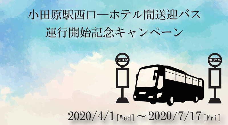 送迎バス運行開始記念キャンペーンのご案内
