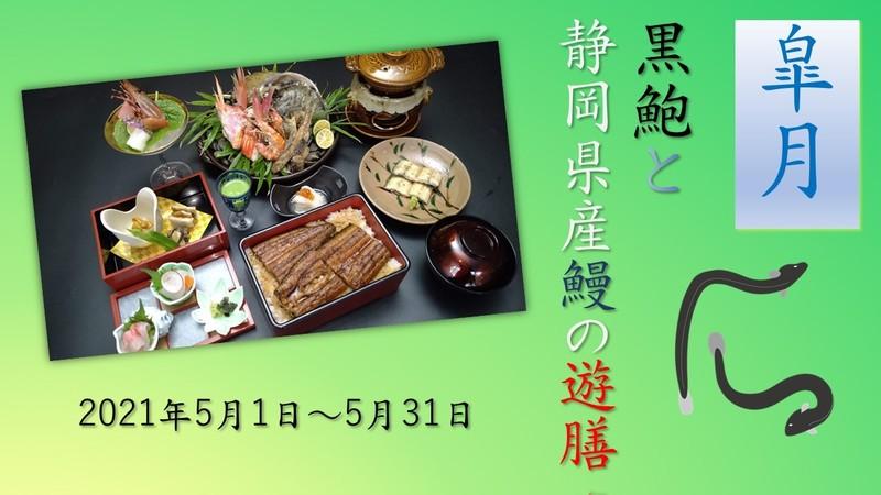 黒鮑と静岡県産鰻の遊膳