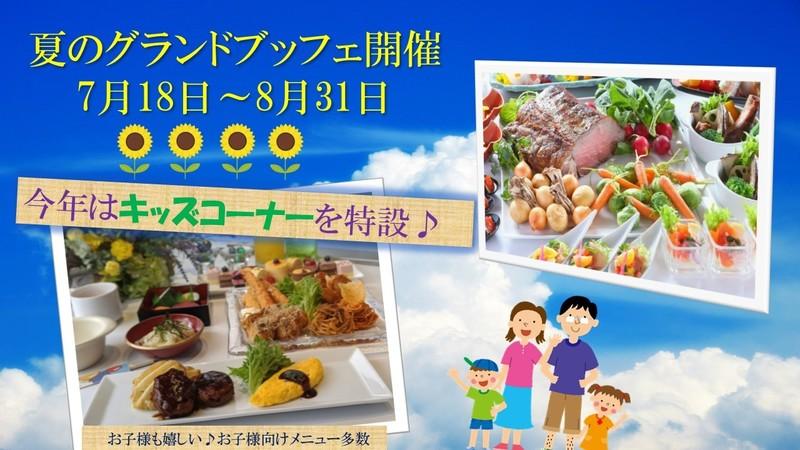 夏のグランドブッフェ ~キッズコーナー特設♪~