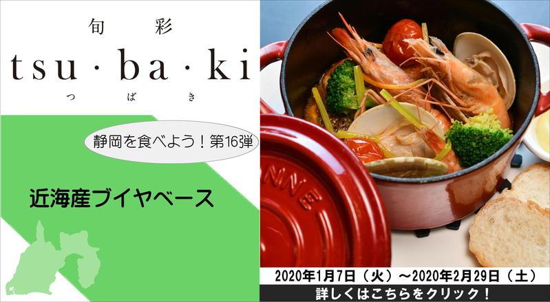 静岡を食べよう第16弾【近海産ブイヤベース】