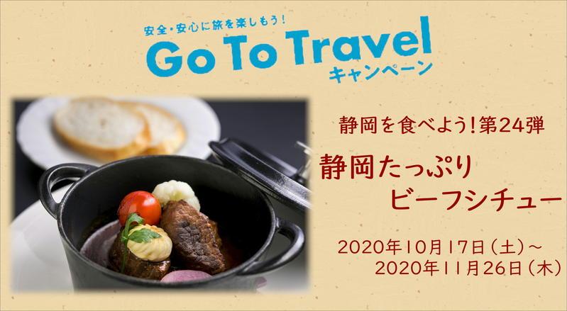 静岡を食べよう第24弾【静岡たっぷりビーフシチュー】