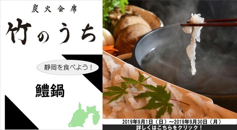 静岡を食べよう第11弾【鱧鍋】