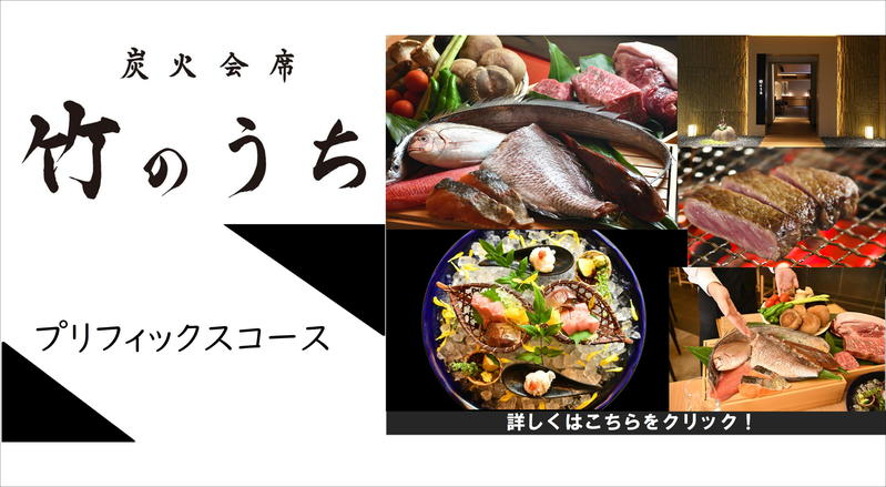 【炭火会席竹のうち】プリフィックスコース