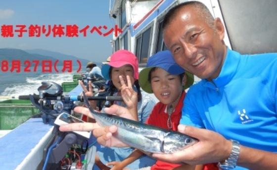 親子で釣り体験イベント