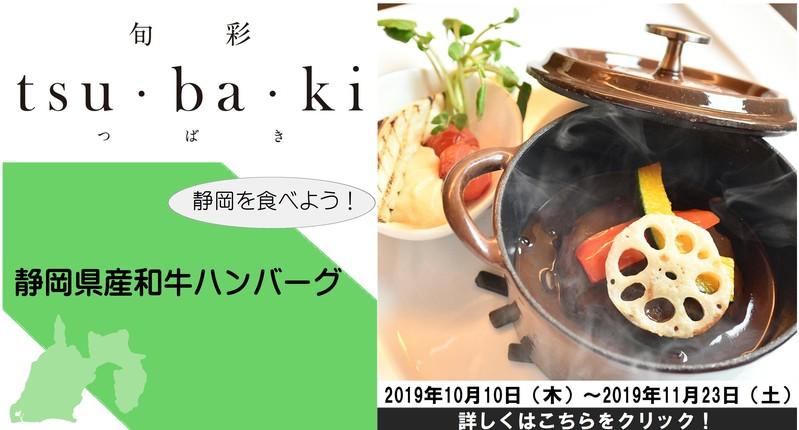 静岡を食べよう第12弾【静岡県産和牛ハンバーグ】