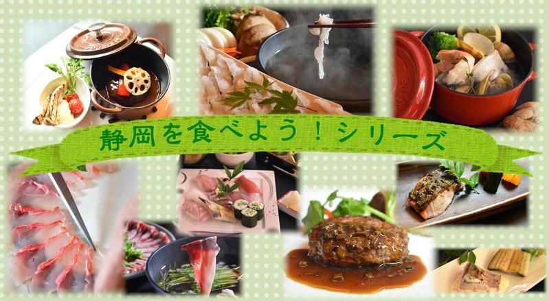 静岡を食べよう!シリーズ