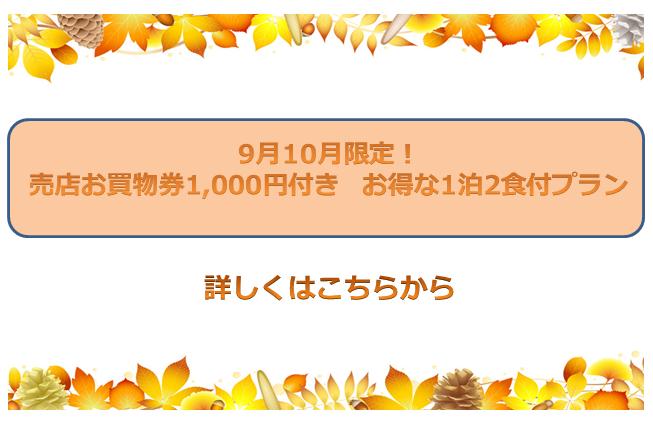 9月10月限定! 売店お買物1,000円券付 お得な1泊2食付プラン