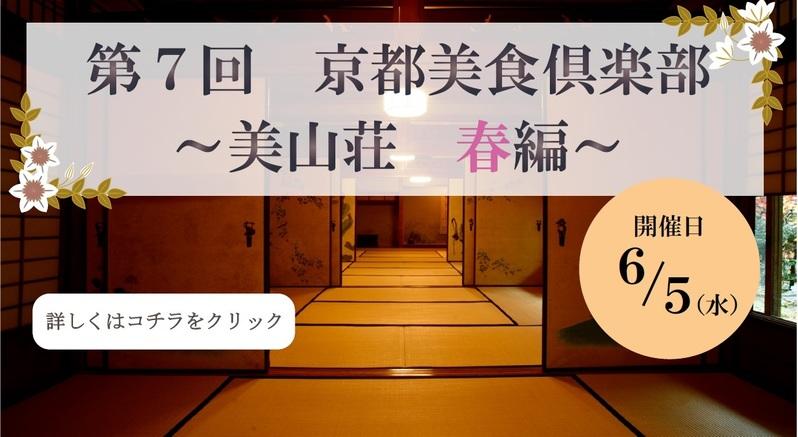 【6月】美食倶楽部~美山荘 春編~