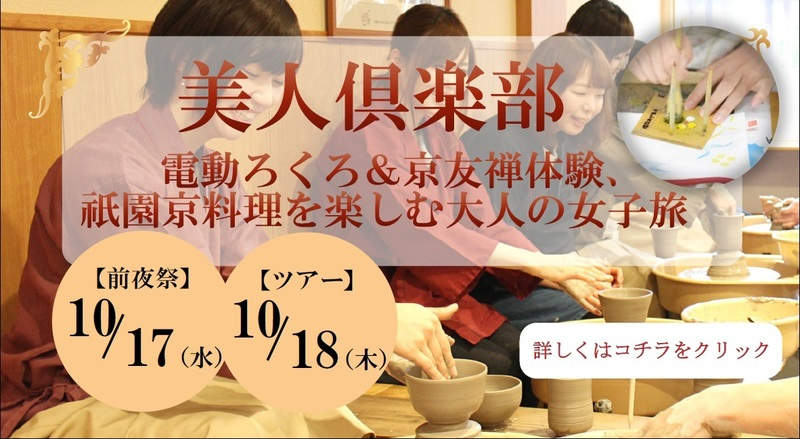 美人倶楽部~電動ろくろ&京友禅体験、祇園京料理を楽しむ大人の女子旅~