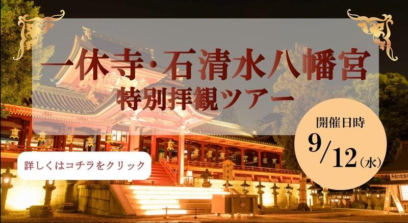 【9月】一休寺・石清水八幡宮