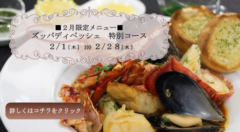 【2月】ズッパディペッシェ特別コース