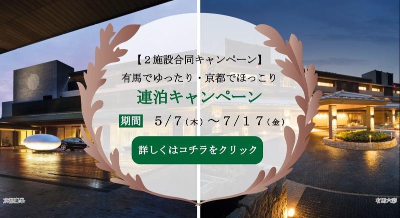 【2施設合同企画】有馬でゆったり・京都でほっこり 連泊キャンペーン