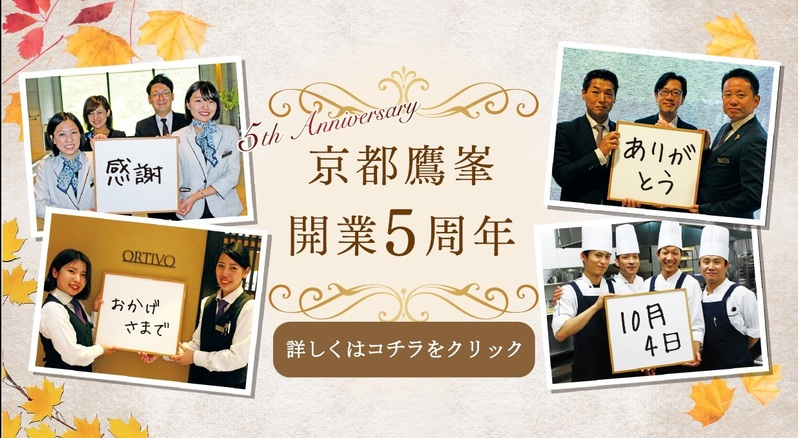 【8~10月】開業5周年記念