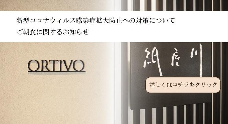 【3月】朝食営業(コロナ対策)