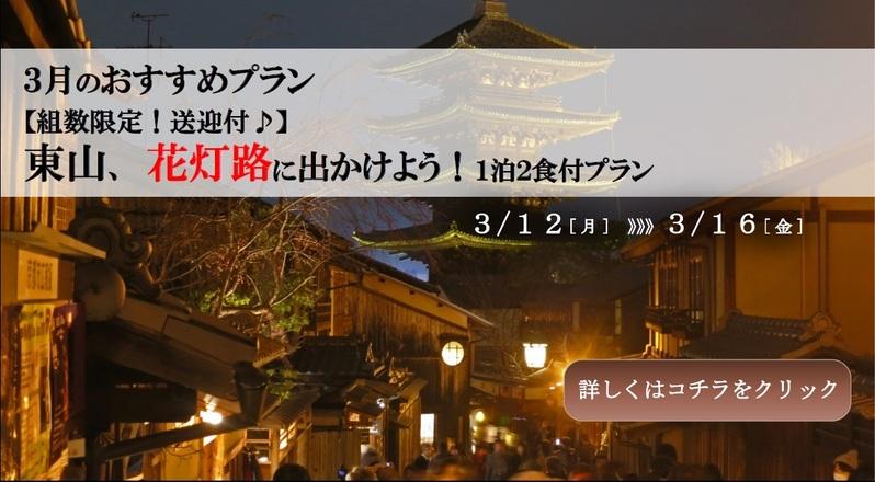 【3月】東山、花灯路P