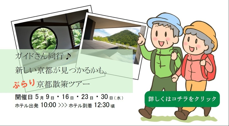 【5月】ぶらり旅