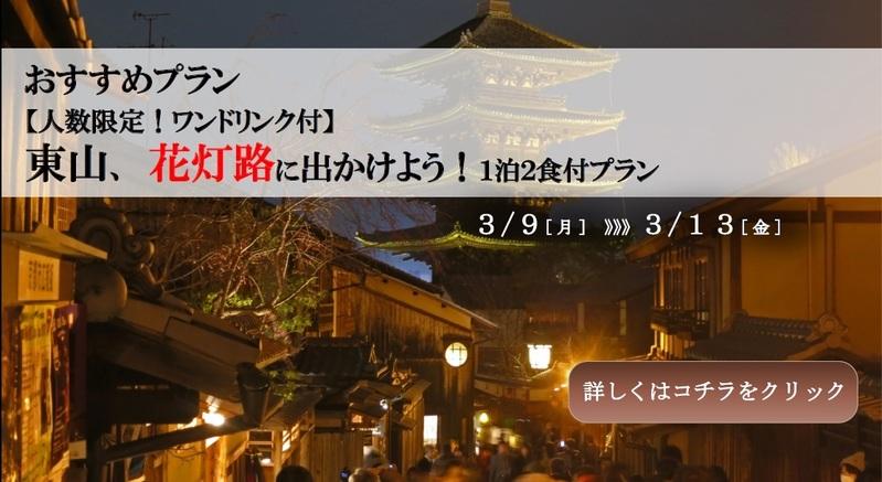 【3月】東山、花灯路プラン