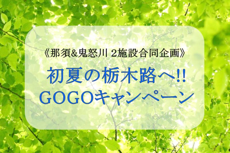 【鬼怒川&那須 合同企画】 初夏の栃木路へ!「GOGOキャンペーンプラン」