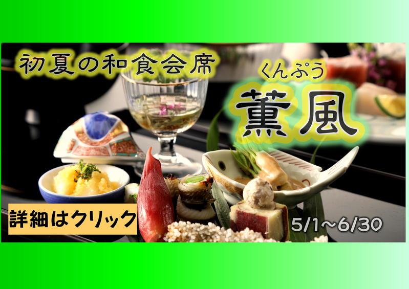 初夏の和食会席「薫風」