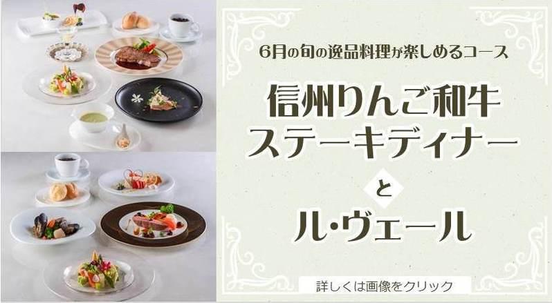 6月の旬の逸品料理が楽しめるコース 「信州りんご和牛ステーキディナー」と「ル・ヴェール」
