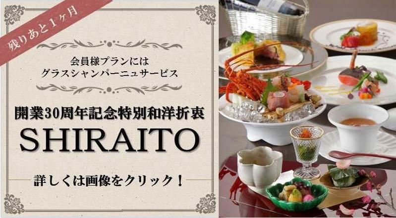 【残りあと1ヶ月!】開業30周年記念特別和洋折衷「SHIRAITO」