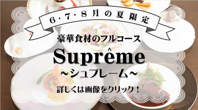 6・7・8月の夏限定!豪華食材のフルコース『Suprême~シュプレーム~』