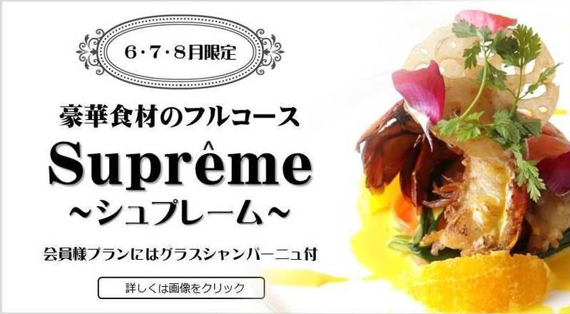 【6・7・8月限定】豪華食材を使ったフルコース「シュプレーム」
