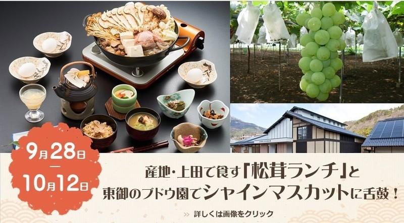 産地・上田で食す「松茸ランチ」と東御のブドウ園でシャインマスカットに舌鼓!